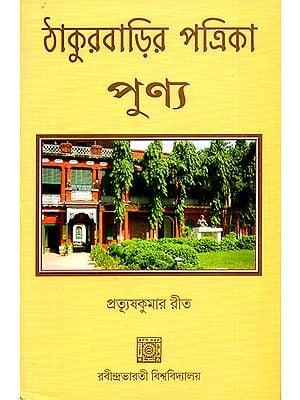 Thakurbarira Patrika Punya (Bengali)