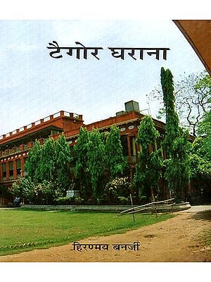 टैगोर घराना: The House of the Tagore