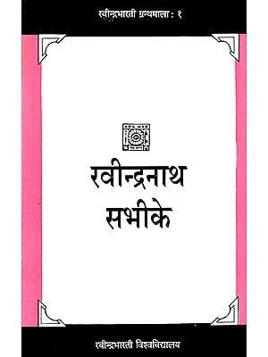 रवीन्द्रनाथ सभीके: Rabindranath Belongs to Everyone