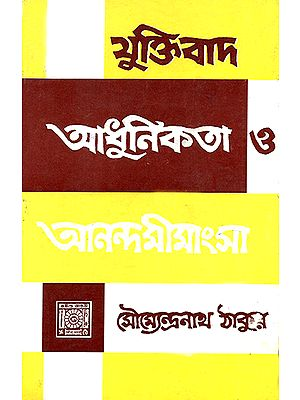 Yuktibada Adhunikata O Anandamiyasa (Bengali)