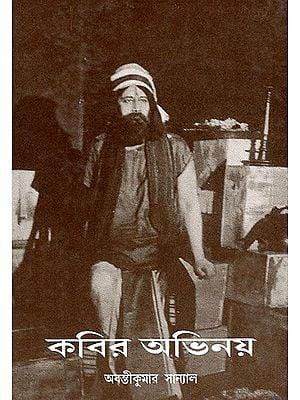 Kabira abhinaya (Bengali)