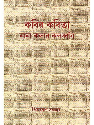 Kabira Kabita- Nana Kalara Kaladhabani (Bengali)