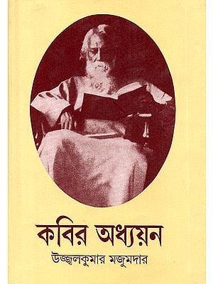 Kabir Adhyan (Bengali)