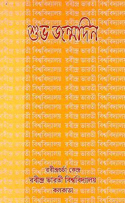 Subha Janmadin (Bengali)
