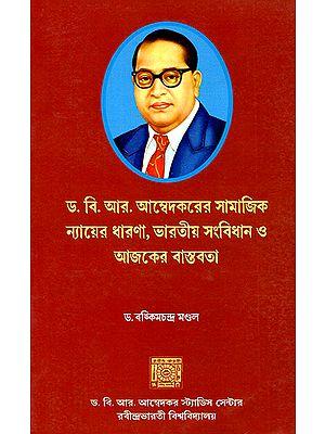 Dr. B. R. Ambedakarera Samajika Nyayera Dharana, Bharatiya Sambidhana O Ajakera Bastabata (Bengali)