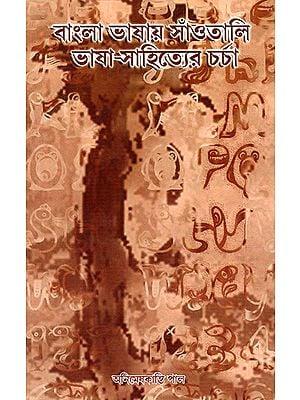 Bangla Bhasya Samantali- Bhasa Sahityera Carca (Bengali)
