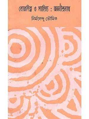 Loksilpa O Sahitya: Abanidranath in Bengali (An Old Book)