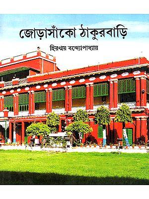 Jorasamko Thakurabari (Bengali)