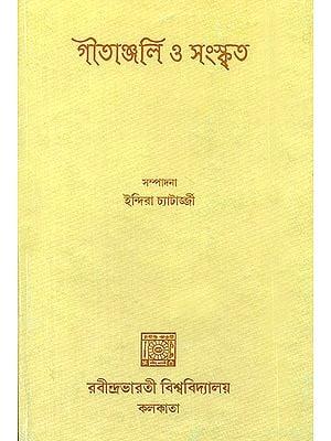 Gitanjali O Samskrita (Bengali)
