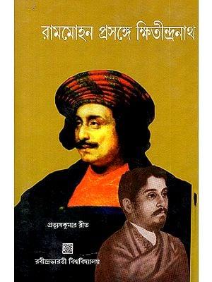 Rammohan Prasange Ksitindiranatha (Bengali)