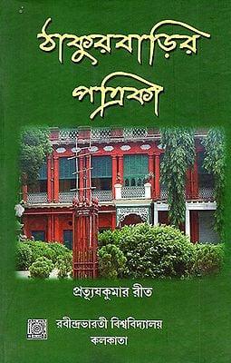 Thakurbarira Patrika (Bengali)