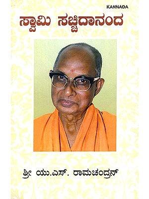 Swami Satchidananda (Kannada)