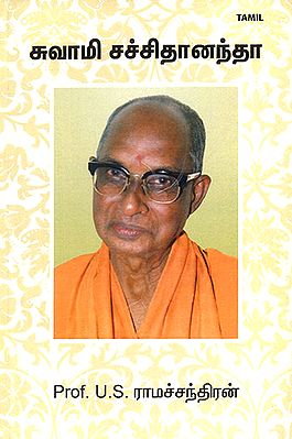 Swami Satchidananda (Tamil)