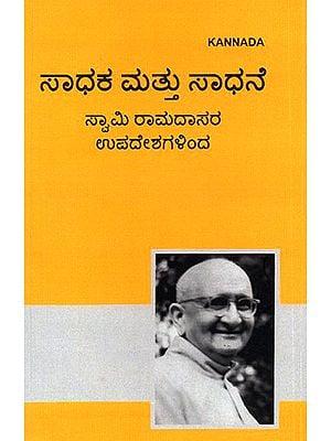 Sadhaka Mattu Sadhana (Kannada)