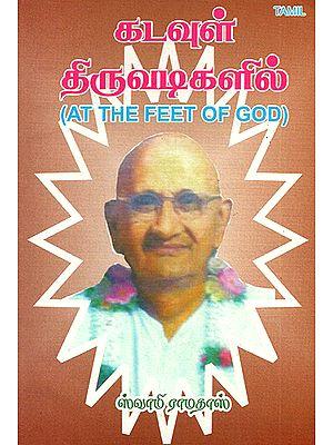 Kadavul Thhruvadigalil- At the Feet of God (Tamil)