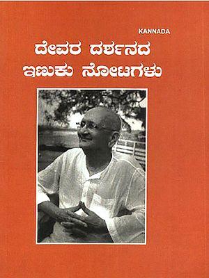 Deuara Darshanada Inuku Notagalu- Glimpses of Divine Vision (Kannada)