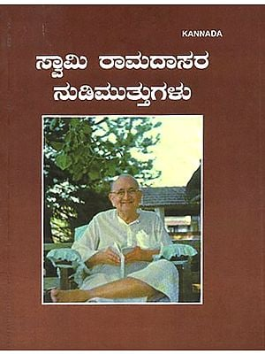 Swami Ramadasara Nudimuttugalu- The Sayings of Ramdas (Kannada)