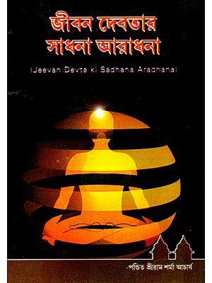 Jeevan Devata Ki Sadhana Aradhana (Bengali)