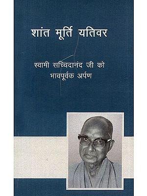 शांत मूर्ति यतिवर: The Silent Sage (Delegation to Swami Satchidananda ji)