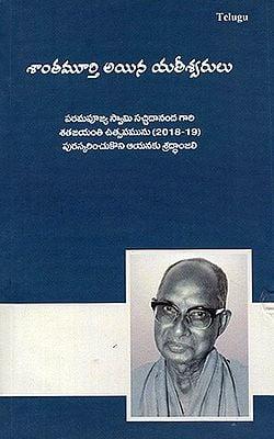 Shantha Moorthi Ayina Yatheeshwarulu- The Silent Sage (Telugu)