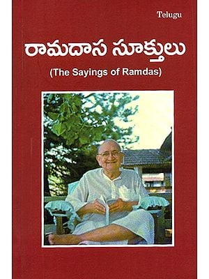 Ramdasa Sookhulu- The Sayings of Ramdas (Telugu)