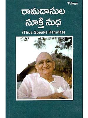 Ramadasula Sookth Sudha- Thus Speaks Ramdas (Telugu)