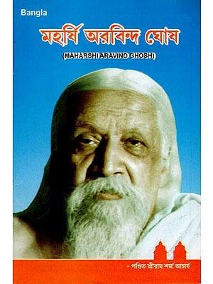 Maharishi Arvind Ghosh (Bengali)