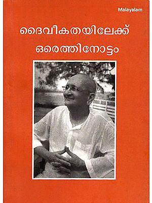 Daiveekathayilekku Oruethnottam- Glimpses of the Divine Vision (Malayalam)
