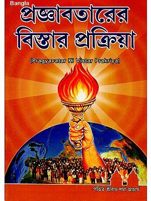 Pragyavatar Ki Vistar Prakriya (Bengali)