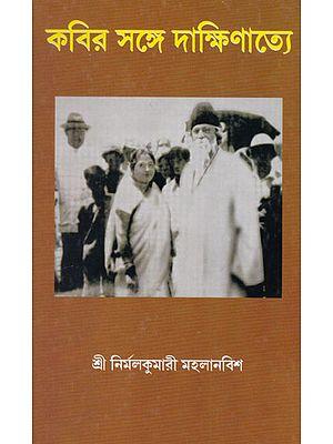 Kobir Sange Dakhinatye (Bengali)