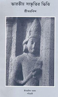 Bharatiya Sanskritir Bhitti (Bengali)