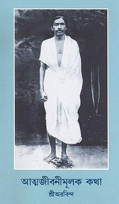 Atmajibonimulak Katha evam Oitihashik Mullobishistho Anyanya Lekha (Bengali)