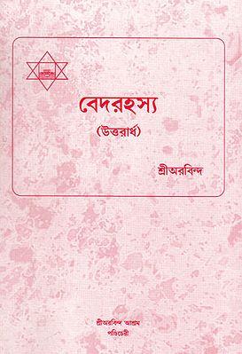 Vedrahashya (Bengali)