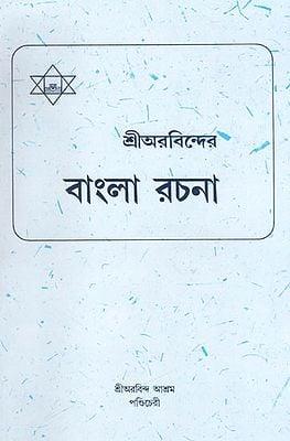 Shri Aurovinder Bangla Rachona (Bengali)