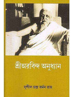 Shri Aurobindo Anudhyan (Bengali)