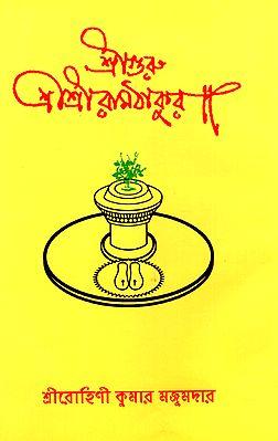 Sriguru Sir Sri  Ramthakur (Bengali)