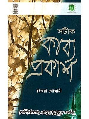 Satik Kabyaprakash (Bengali)