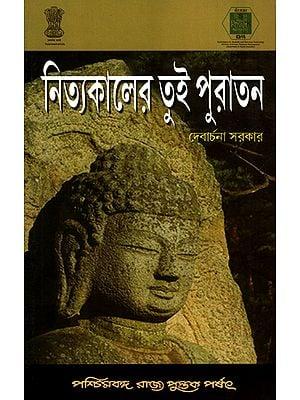 Nityakaler Tui Puratan: Selected Sanskrit Incriptions (Bengali)