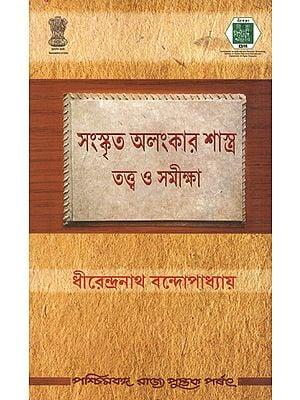 Samskrita Alamakarsastra: Tattva O Samiksa (Bengali)