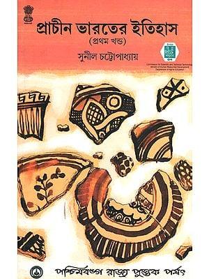 Prachin Bharater Itihas (Part 1 in Bengali)