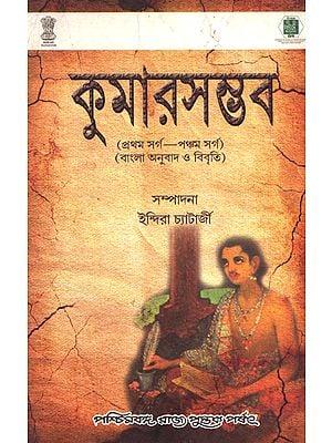 Kumarsumbhav (Bengali)