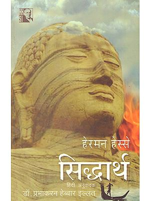 सिद्धार्थ - Hindi Translation of Siddhartha- An Indian Tale by Hermann Hesse