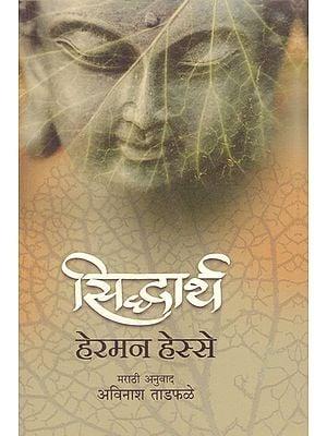 सिद्धार्थ - Marathi Translation of Siddhartha- An Indian Tale by Hermann Hesse