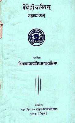 वैदेहीचरितम्- महाकाव्यम्- Vaedehi Charitam Mahakavyam (An Old and Rare Book)