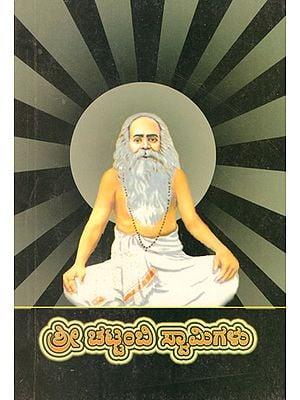 Shree Chattambi Swamigalu (Kannada)