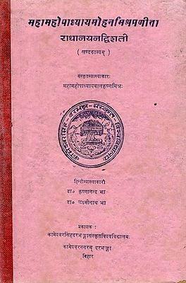महामहोपाध्यायमोहनमिश्रप्रणीता- राधानयनद्विशती- Maha Mahopaddhyay Mohan Mishra Praneeta- Radhanayan Dvishati (An Old and Rare Book)