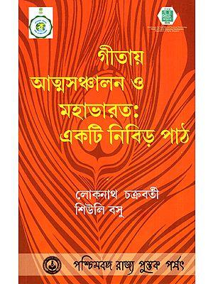 Gitaya Atmasanchalana O Mahabharat: Ekti Nibir Path (Bengali)