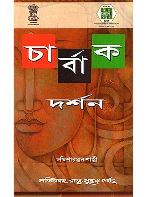 Charvak Darshan (Bengali)
