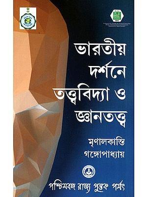 Bharatiya Darshane Tattvavidya O Jnanatattva (Bengali)