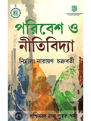 Paribesh O Nitividya (Bengali)